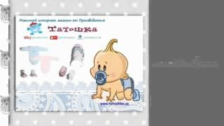детский интернет магазин Одежда для самых маленьких(, 2014-09-15T15:03:20.000Z)