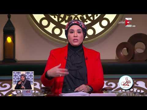 قلوب عامرة - نصيحة نادية عمارة إلى كل السيدات و البنات المقبلة على الزواج  - 19:20-2018 / 4 / 24