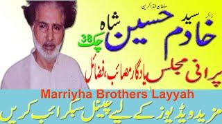 ZAKIR SYED KHADIM  HUSSAIN SHAH CHAK 38  MALIK MUBASHAR 0332 914 5 914)