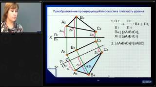 Лекция 6 | Начертательная Геометрия | ОмГТУ | Лекториум