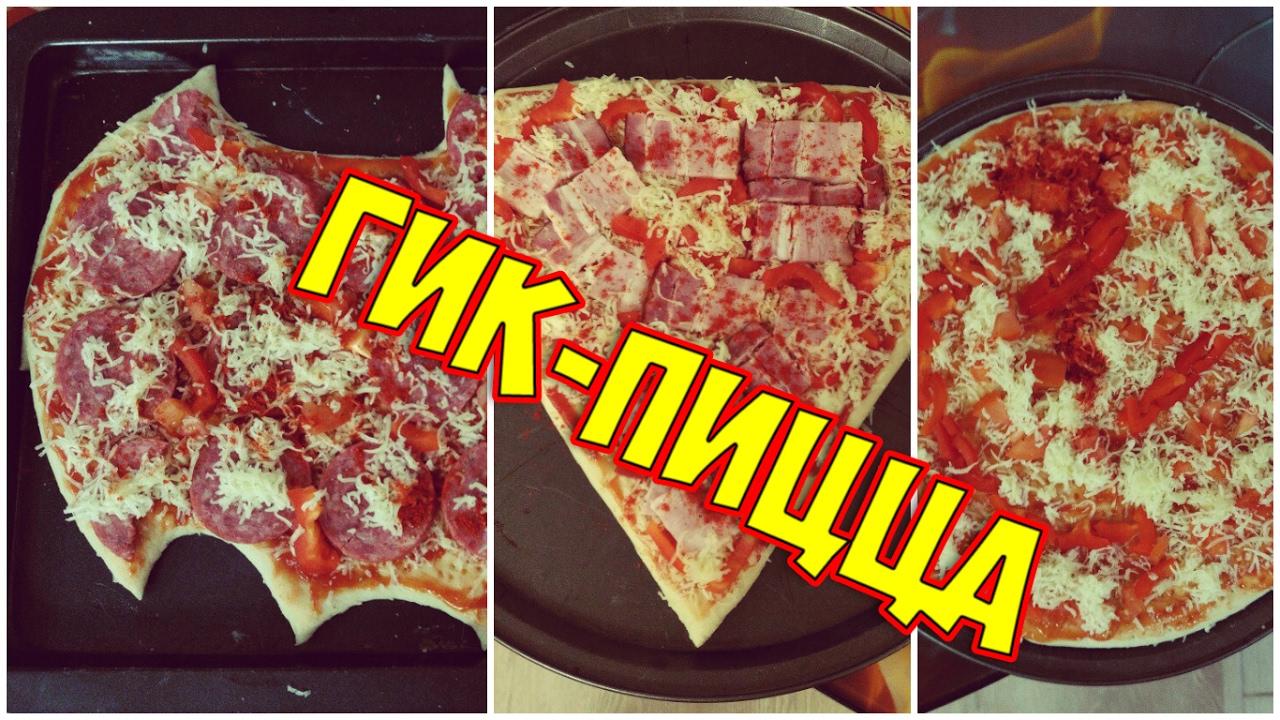пицца супермен рецепт