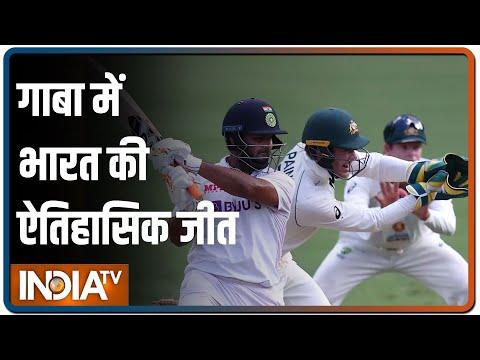 Brisbane में भारत की ऐतिहासिक जीत , Australia को 3 विकेट से हराकर टेस्ट सीरीज पर कब्ज़ा