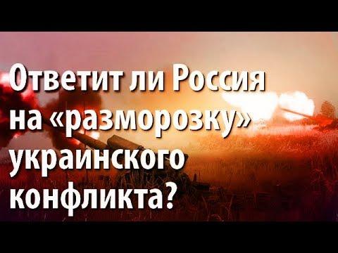 Ответит ли Россия