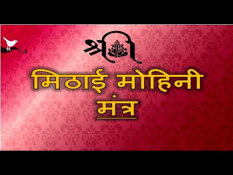 Mithaai Mohini Mantra । मिठाई मोहिनी मंत्र