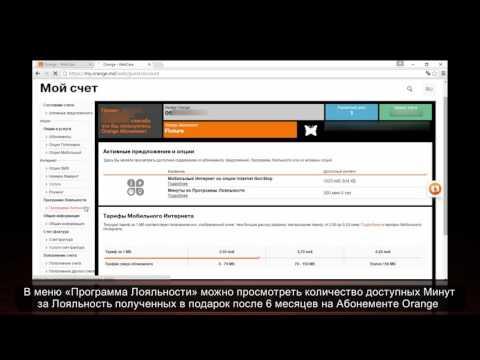 Мой счет Orange Абонемент – информация о счете