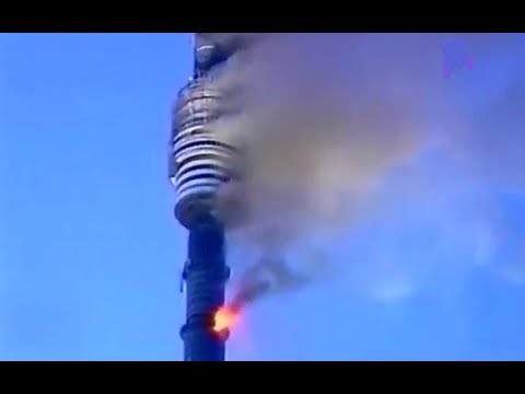 Останкино. Башня в огне - документальный фильм