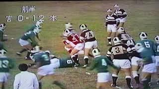 本郷vs宮之城 第61回全国高等学校ラグビーフットボール大会
