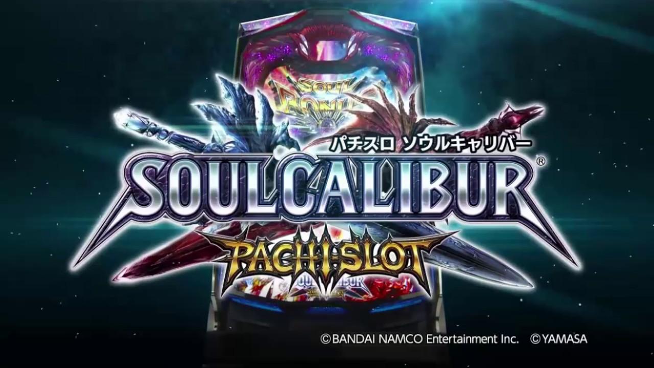 Soulcalibur slot machine