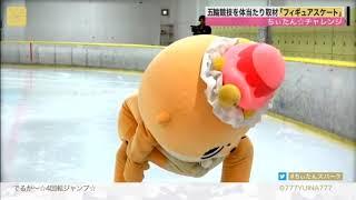 スパーク ちぃたんチャレンジ♯9『フィギュアスケート編』