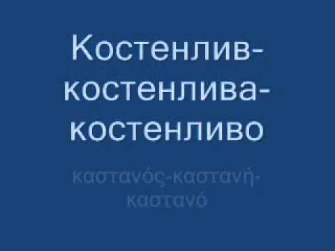 Makedonski jazik - Cetvrti cas - YouTube 2a3b07a2df3