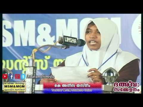 ജാമിഅ നദ്വിയ്യഃ ദഅവ സമ്മേളനം 2017 | അനീസ തസ്നീം  | സ്വലാഹ് നഗർ എടവണ്ണ