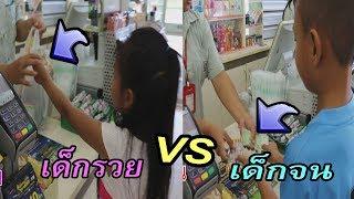 เด็กรวย VS เด็กจน ไปซื้อขนมที่เซเว่น l น้องใยไหม kids snook