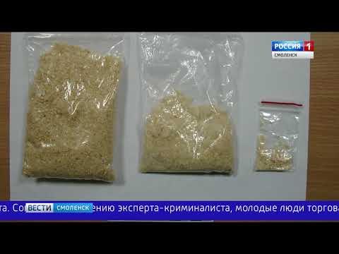 Смоленские полицейские задержали сбытчиков спайсов