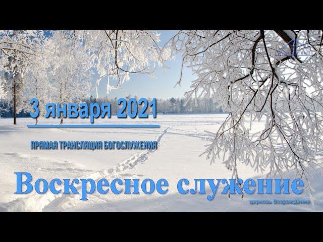 3 января 2021 - Воскресное служение