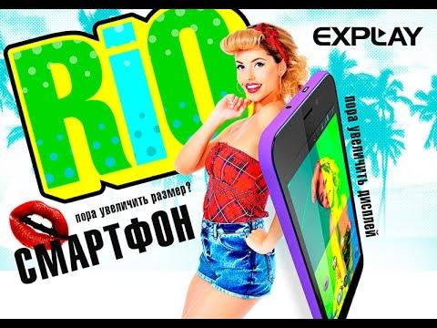 Explay Rio обзор ◄ Quke.ru ►
