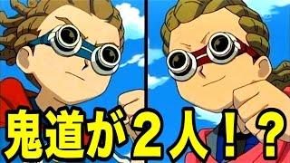 なんかちょっとでかい鬼道さん 【チャンネル登録よろっぷ】 http://goo....