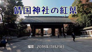 靖国神社の紅葉 [4K] thumbnail