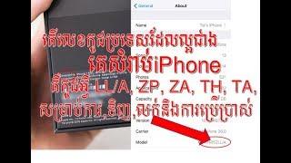 Gambar cover តើលេខកូដប្រទេសដែលល្អជាងគេ កូដអ្វី LL/A, ZP, ZA, TH, TA,