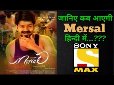 Mersal (2018) Hindi Dubbed Full Movie Release Related News | HBT News