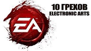 10 грехов Electronic Arts, о которых в компании хотели бы забыть