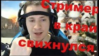 Стример окончательно свихнулся / Месть за немого игрока NAVI / BEST PUBG