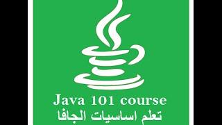 java101 - 11 variables types | دورة اساسيات الجافا - انواع المتغيرات
