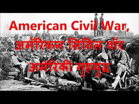 अमेरिकी गृहयुद्ध AMERICAN CIVIL WAR
