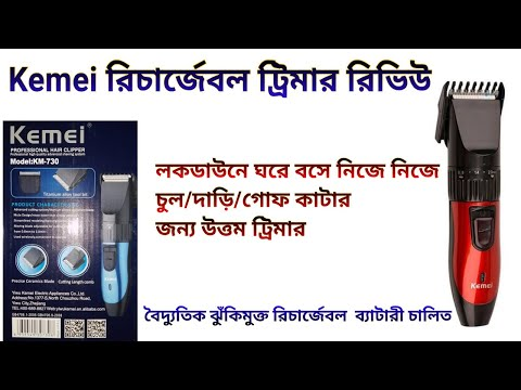 #kemei_trimer.Rechargeable Kemei Trimmer Unboxing & Review in Bangla.ithouse24.