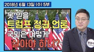 5부 못 믿을 트럼프 친북 정부 썩은 언론! 정상 국민은 어떻게 해야 하나? [정치분석] (2018.06.13)