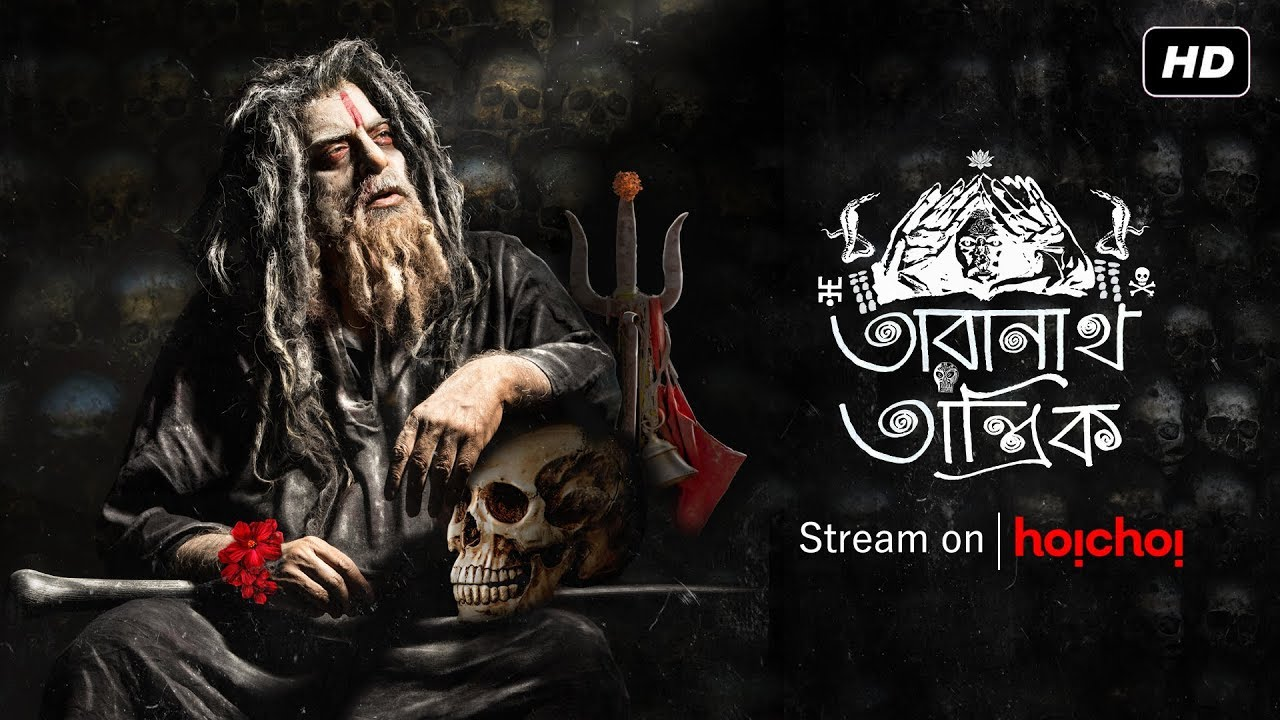 Download Taranath Tantrik (তারানাথ তান্ত্রিক)   Official Trailer   Bengali Web Series   Q   hoichoi
