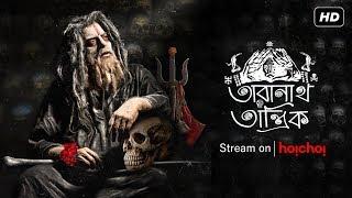 Taranath Tantrik (তারানাথ তান্ত্রিক) | Official Trailer | Bengali Web Series | Q | hoichoi