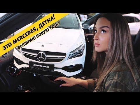 Сумасшедший MERCEDES CLA AMG 45/ C-класс/ GLA/ Как девочки выбирают авто или где селектор в Мерсе? - Видео с YouTube на компьютер, мобильный, android, ios