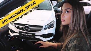 Сумасшедший MERCEDES CLA AMG 45/ C-класс/ GLA/ Как девочки выбирают авто или где селектор в Мерсе?