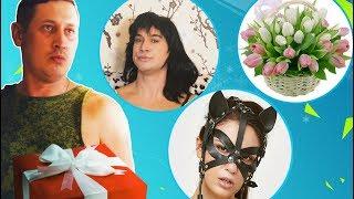 На что готовы женщины ради подарка на 8 марта?