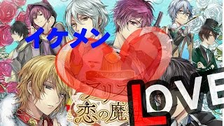 イケメン革命◆アリスと恋の魔法恋愛ゲーム 最強のイケメンここに見参