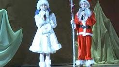 Конкурс на название Лучших Деда Мороза и Снегурочку.