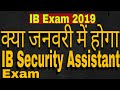 IB Security Assistant 2019 Exam Date || MHA IB security Assistant Exam Date || IB ACIO Exam Date ||