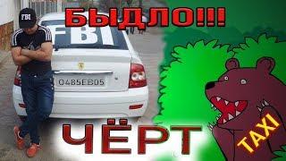 Ставим быдло на место, не Русское!!!