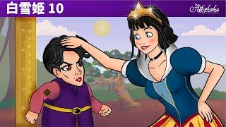 白雪姫 ・ 小人になった女王 (Snow White - The Dwarf Queen) エピソード 10   ェル 新しいアニメ   子供のためのおとぎ話