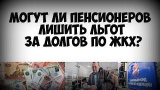 Пенсионеров не могут лишить льгот из за долгов по коммуналке