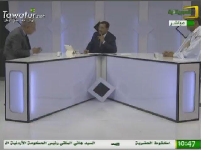 تغطية خاصة مواكبة للقمة العربية في انواكشوط مع السفير محمد معاوية والسفير المختار ولد داهي