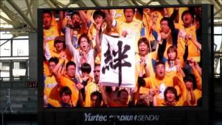 2017年3月11日 J1リーグ 第3戦 ヴィッセル神戸戦で流されたサンクスメッ...