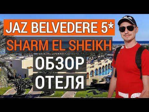 Jaz Belvedere 5* Отдых в Египте. Обзор отеля, пляжа. Джаз Бельведер 5* Шарм эль шейх
