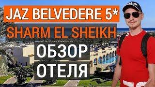 Отдых в Египте Jaz Belvedere 5 обзор отеля пляжа Джаз Бельведер 5 Шарм эль шейх