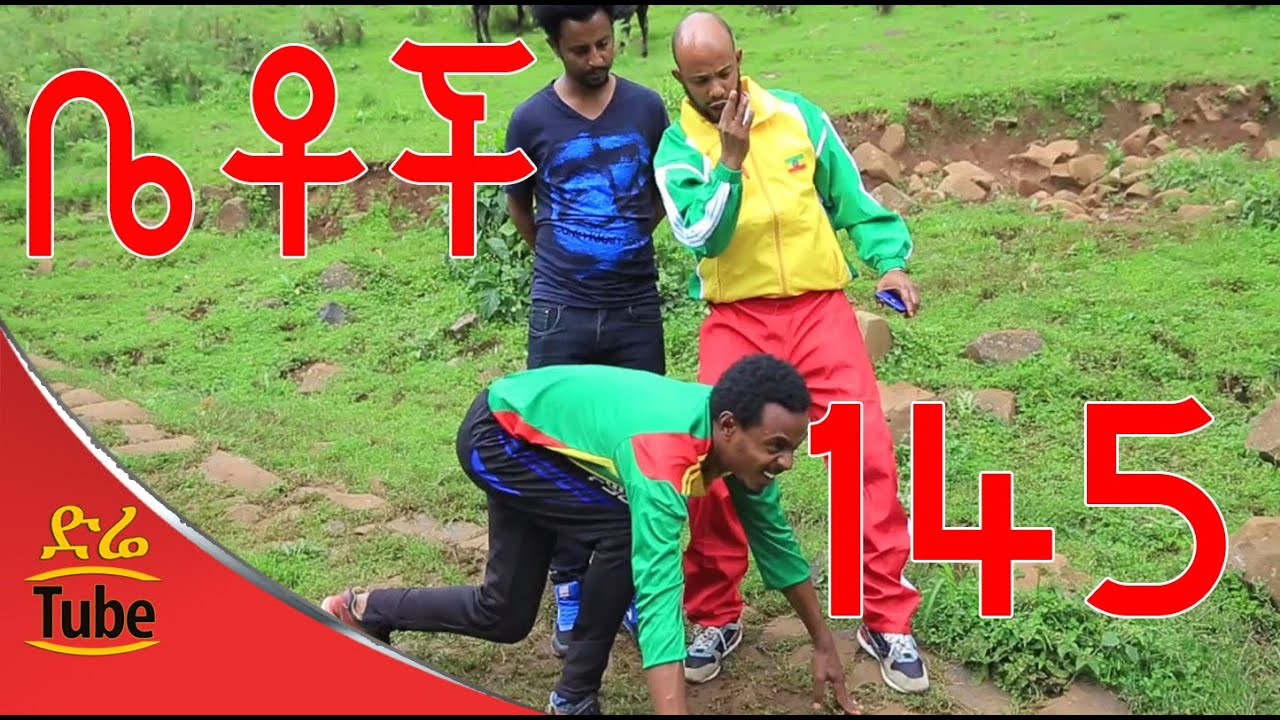 Download Betoch Comedy Drama  ሚኒማ Part 145