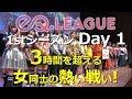 eQリーグ1stシーズンDay1_1/14@神田明神ホール の動画、YouTube動画。