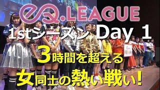 1月14日(月・祝)に開催されたeQリーグ1stシーズンDay1の配信です。 【...