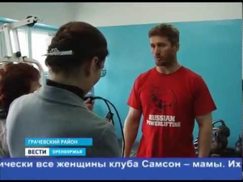 В Грачевке открыт центр для занятий тяжёлой атлетикой