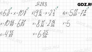 № 283 - Математика 6 класс Мерзляк