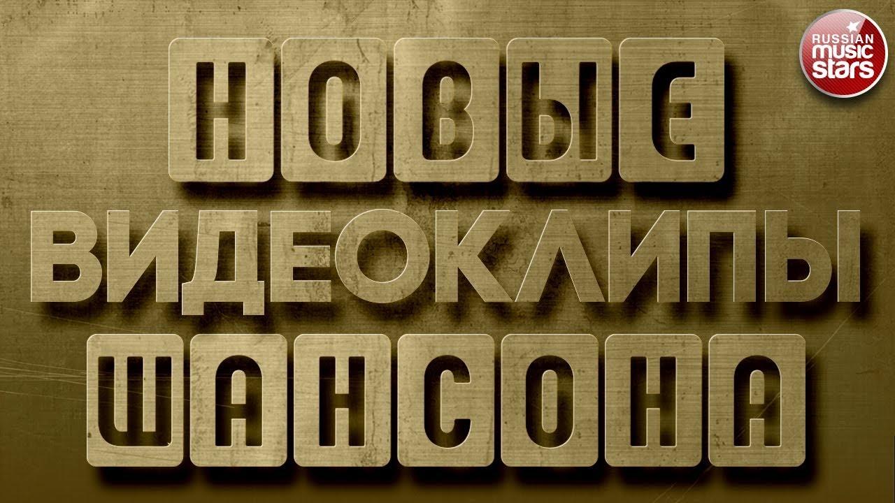 Новые Клипы Русского Шансона Хиты 2018